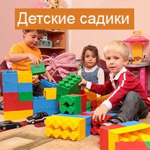 Детские сады Ферзиково