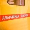Аварийные службы в Ферзиково