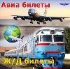 Авиа- и ж/д билеты в Ферзиково