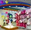 Детские магазины в Ферзиково