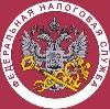 Налоговые инспекции, службы в Ферзиково
