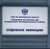 Отделения полиции в Ферзиково