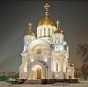 Религиозные учреждения в Ферзиково