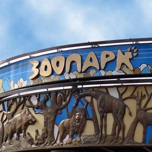 Зоопарки Ферзиково